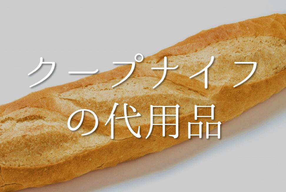 【クープナイフの代用品 4選】代わりになるものはコレ!!パン作りに役立つおすすめ代替品を紹介!