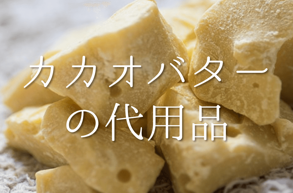 【カカオバターの代用品 おすすめ2選】代わりになるものはコレ!!ココナッツオイルなど代替品を紹介!