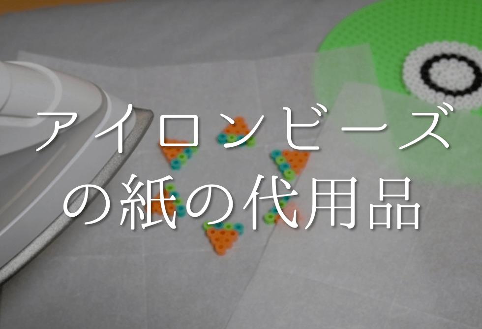 【アイロンビーズの紙の代用品がコレ!】代わりになるアイロンペーパーの代替品を紹介!!