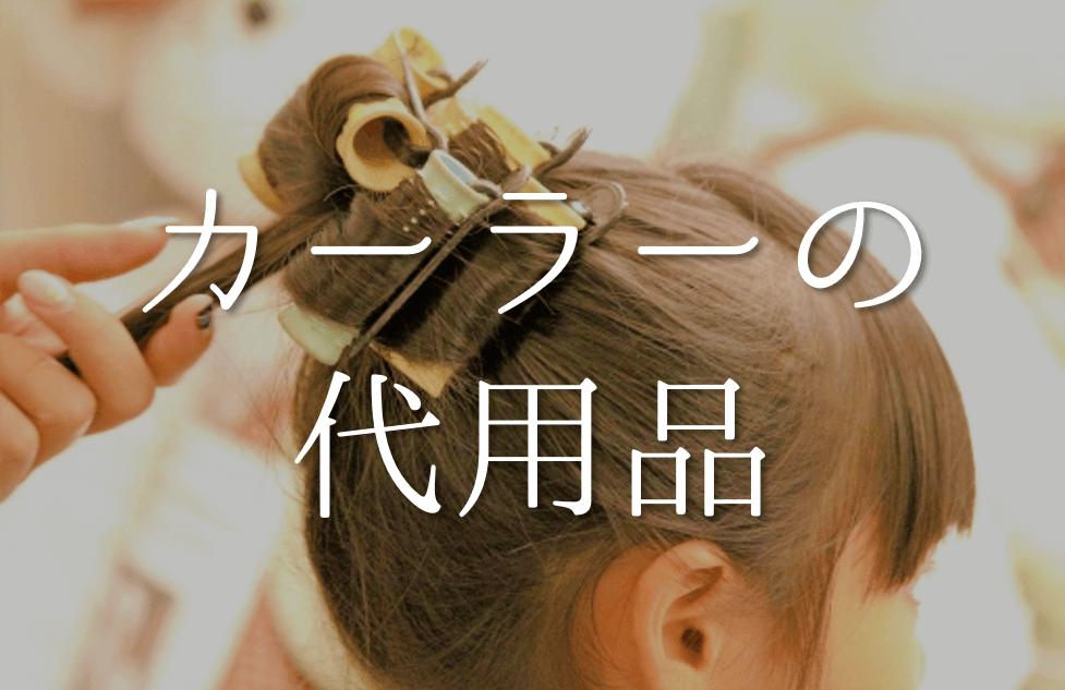 【カーラーの代用品 6選】前髪カールに最適!!代わりになるおすすめ代替品を紹介!