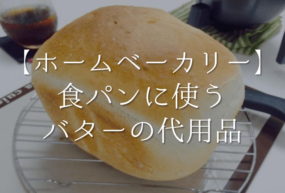 【ホームベーカリーのバターの代用品 6選】代わりになるものはコレ!!おすすめ代替品を紹介!