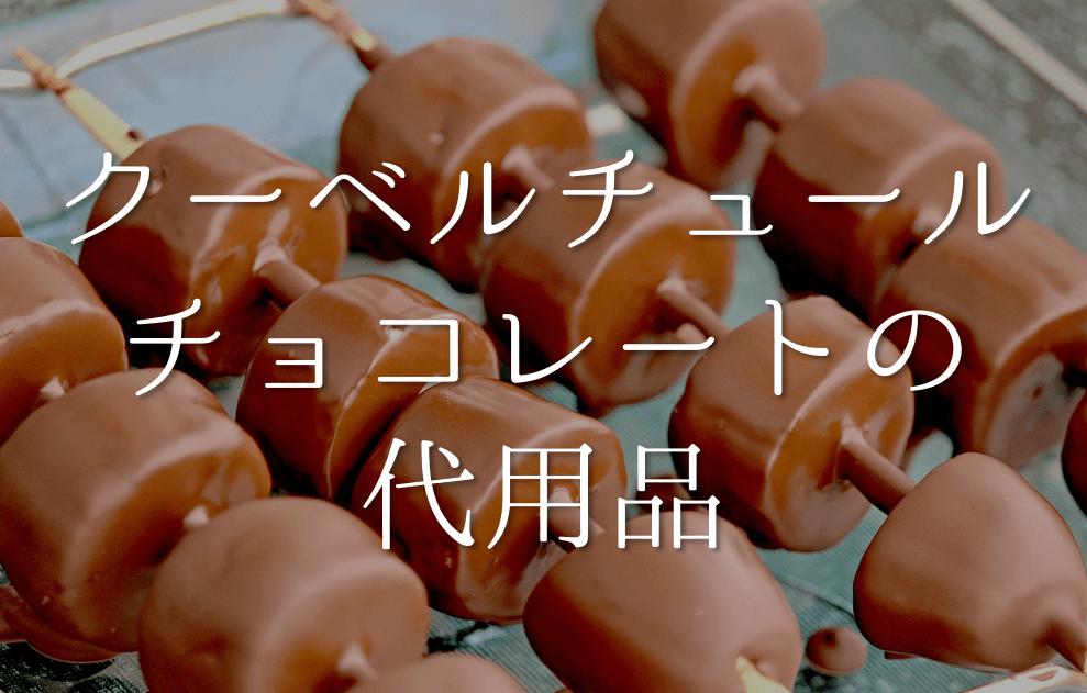 【クーベルチュールチョコレートの代用品 3選】代わりになるものはコレ!!おすすめ代替品を紹介!