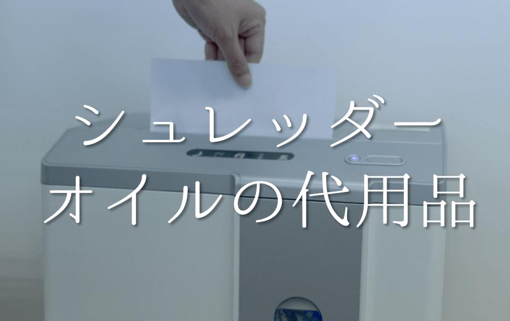 【シュレッダー用オイルの代用品 2選】代わりになるのはコレ!!おすすめ代替品を紹介!