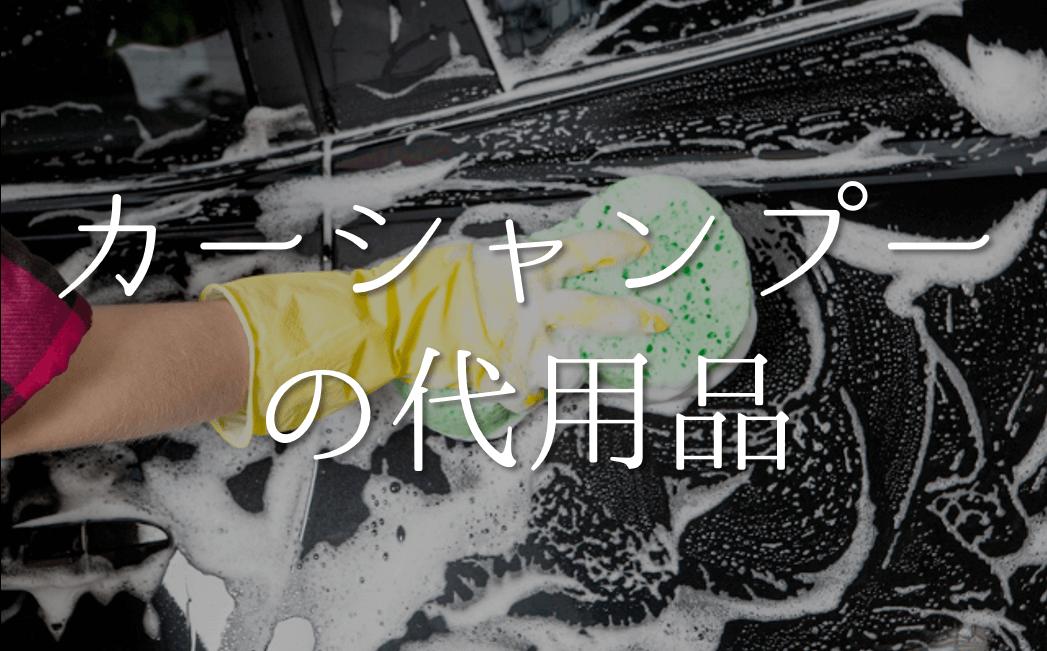 【カーシャンプーの代用品はコレ!】洗車に最適!!食器用洗剤など代わりになるものを紹介