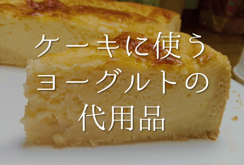【ケーキに入れるヨーグルトの代用品 6選】代わりになるのはコレ!!おすすめ代替品を紹介!