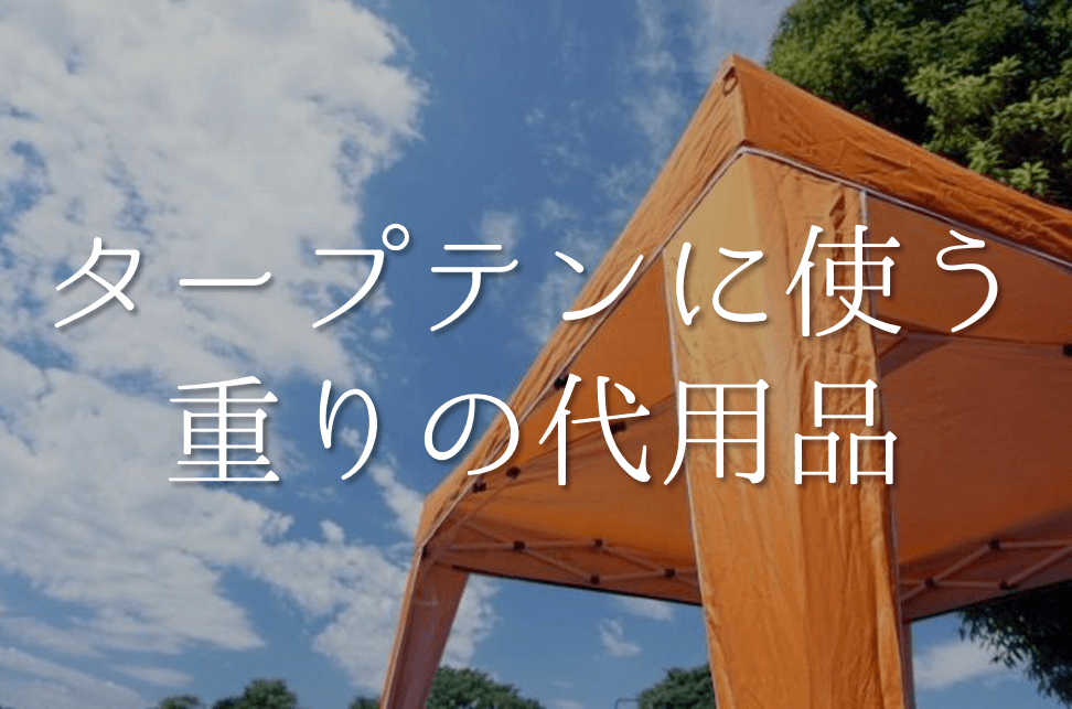 【タープテントの重りの代用品 4選】代わりになるものはコレ!!おすすめ代替品&自作品を紹介!