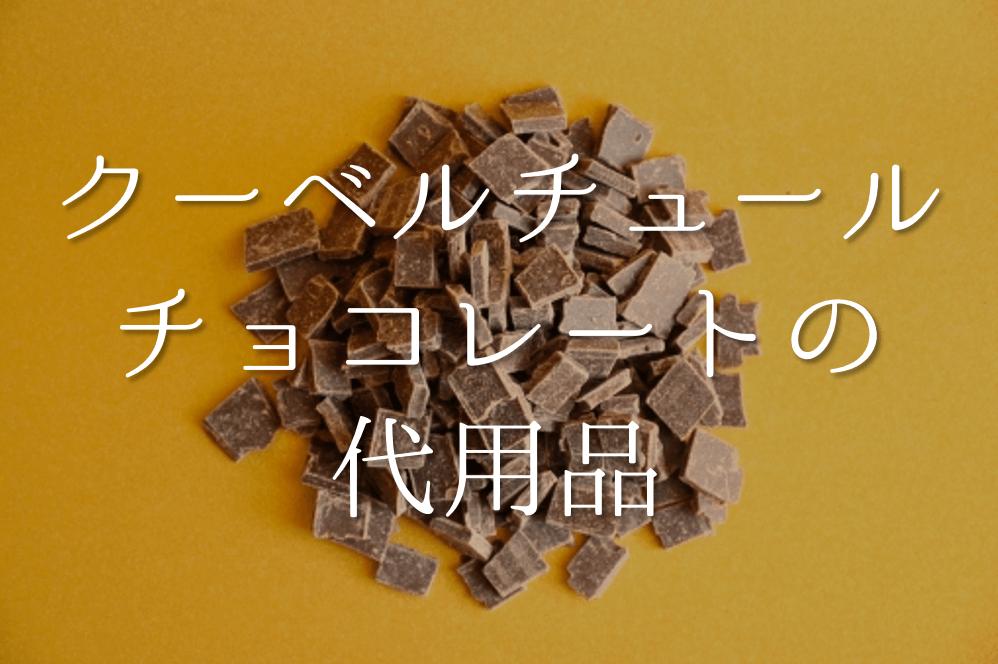 【クーベルチュールの代用品 2種類】代わりになるものはコレ!!市販のチョコなどおすすめ代替品を紹介!