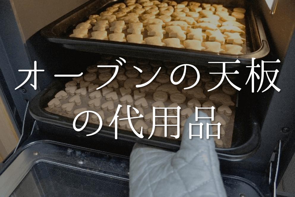 【オーブンの天板の代用品 6選】代わりになるものはコレ!!牛乳パックなどのおすすめ代替品を紹介!