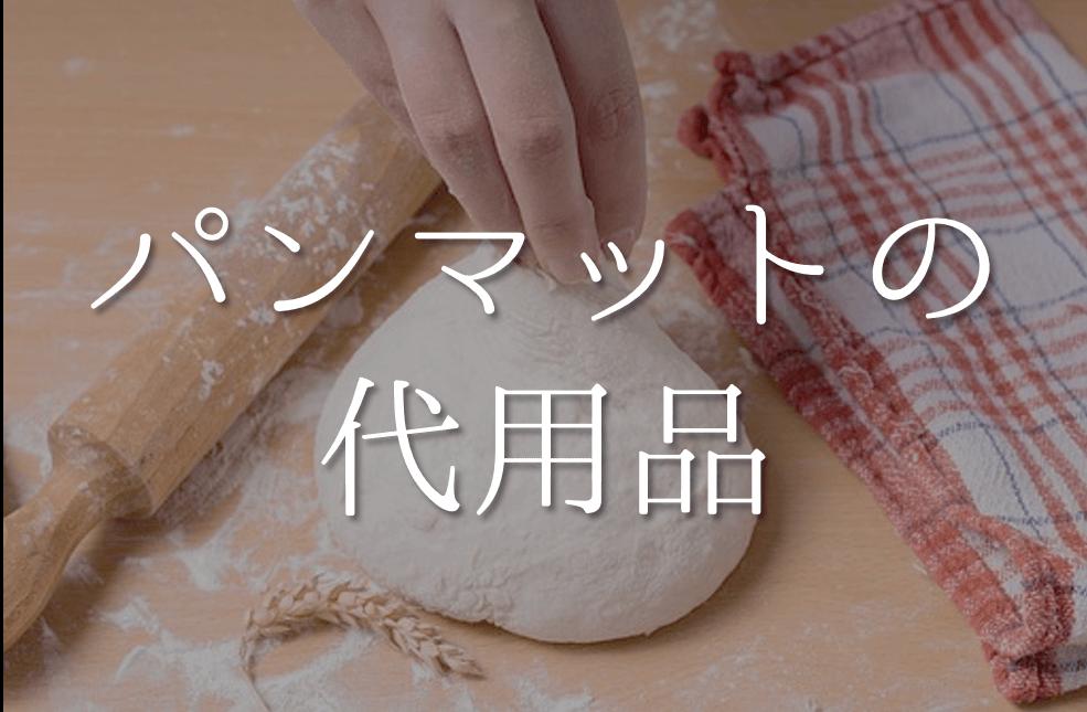 【パンマットの代用品 5選】フランスパン作りに最適!!代わりになるものを紹介!