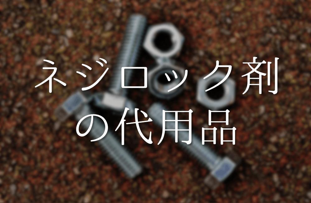 【ネジロック剤の代用品 3選】瞬間接着剤で代用可能?おすすめ代替品を紹介!
