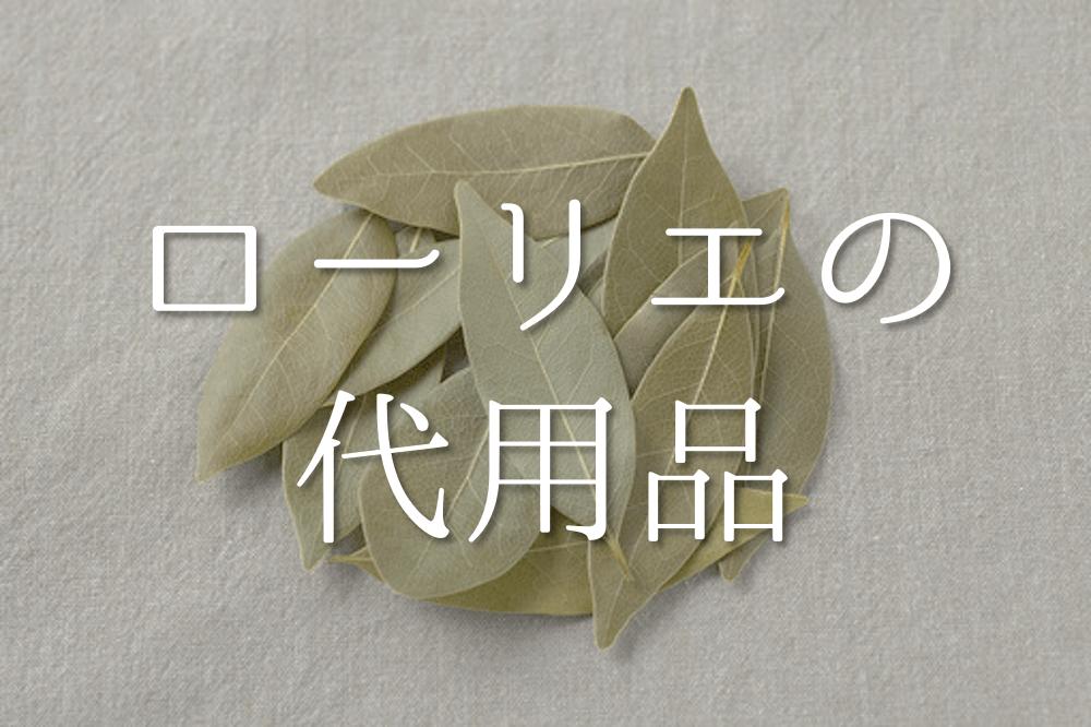 【ローリエの代用品 7選】代わりになるものはコレ‼バジルやナツメグなどおすすめ代替品を紹介!