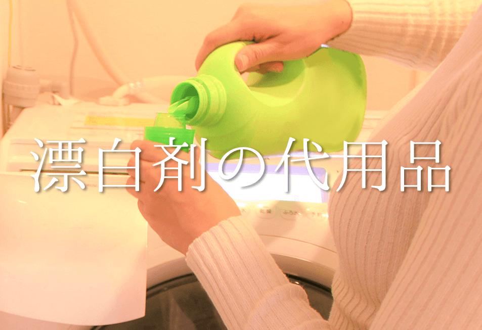 【漂白剤(ワイドハイター)の代用品 7選】代わりになるものはコレ!!オススメ代替品を紹介!
