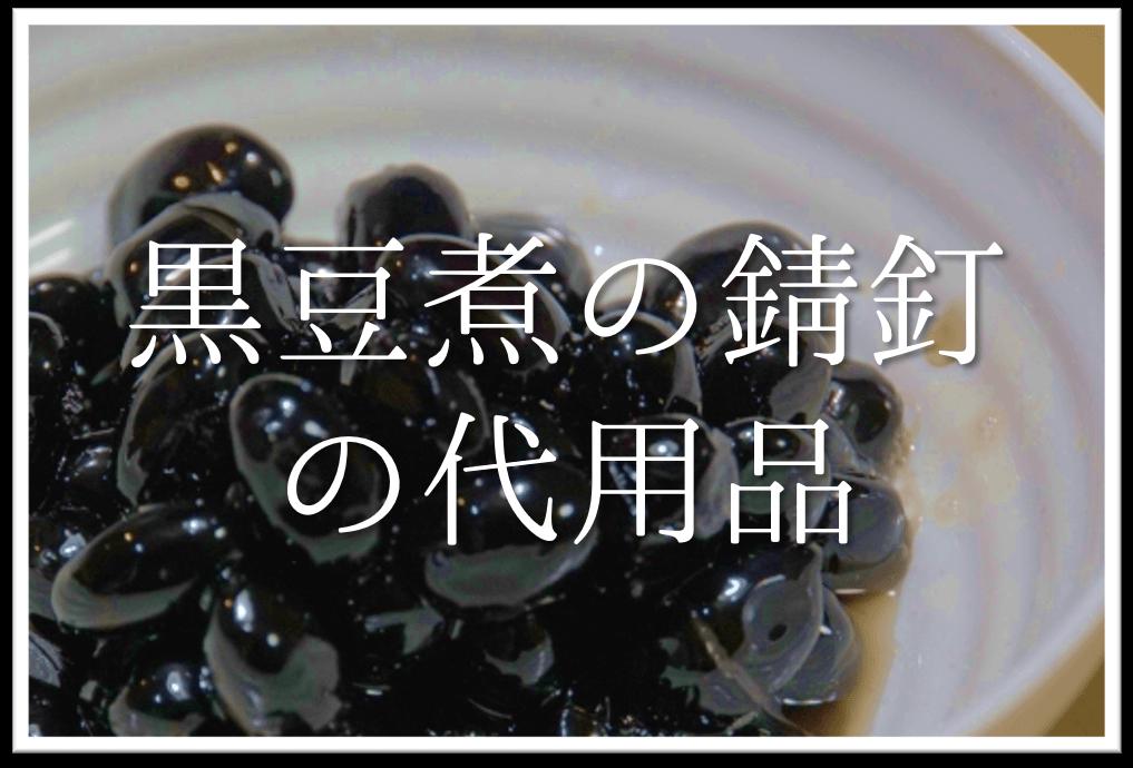 【黒豆煮の錆釘の代用品 6選】代わりになるのはコレ!!おすすめ代替品を紹介!